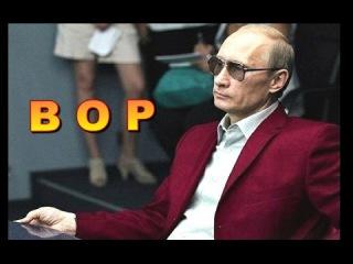 Путин ВОР! /Доказательства и факты /