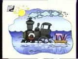 Паровоз Ти-Ви (Региональное ТВ - 40 канал, 1996) Неоновый мальчик, Андрей Сергеев, Мис...