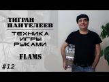 Тигран Пантелеев - Уроки игры на ударных инструментах. #12 - Flams.