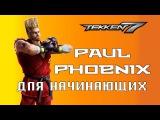 Tekken 7: Пол