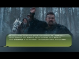 «Викинг» — мнение зрителей о фильме в СИНЕМА ПАРК