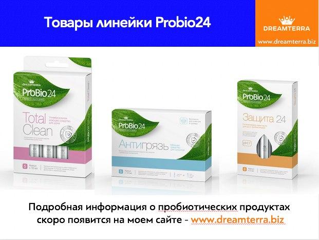 Линейка пробиотиков ProBio24 (ПРОБИО24) от DREAMTERRA