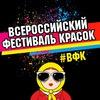 Всероссийский Фестиваль красок – Москва