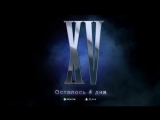 Final Fantasy XV — 4 дня до премьеры!