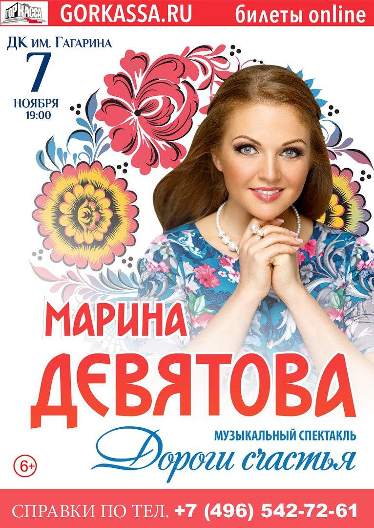 Афиша Сергиев Посад Марина Девятова в Сергиевом Посаде.