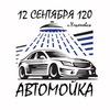автомойка73