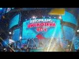 Дискотека 80-х 2016 (Фестиваль Авторадио) Full HD 1080
