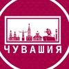 Едем в Чувашию | Go to Chuvashia