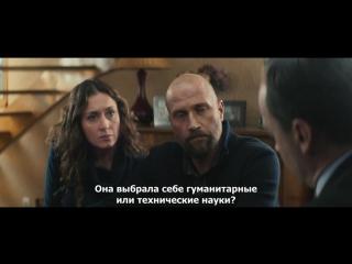 Ковбои / Les cowboys (2015) рус суб.