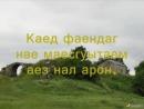 АХСАР ДЖИГКАЕВ