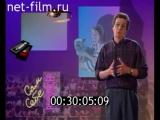 staroetv.su / Сам себе режиссёр (РТР, 26 мая 1992) 5 выпуск