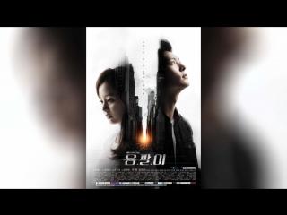 Ён Паль Подпольный доктор (2015)  