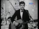 Поёт Дин Рид Dean Reed - Wandering girl. Запись с Голубого Огонька, середина 1960-х.