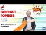 Гавриил Гордеев на Радио ENERGY-Пермь