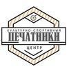 ГБУ КСЦ «Печатники»