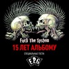 """17.02 - The Exploited. 15 лет """"Fuck The System"""""""
