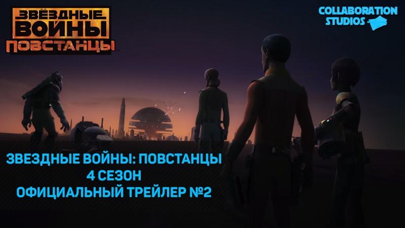 Звёздные Войны Повстанцы   4 Сезон   Официальный Трейлер №2 (Рус. Collabration Studios)
