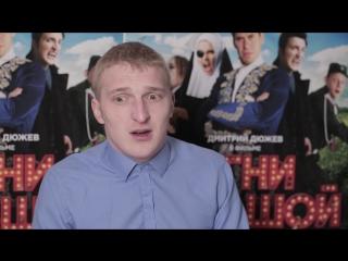 Секреты российского кино - Как снять кровавую сцену