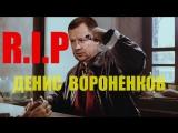 Видео с места убийства,бывшего депутата гос.думы Дениса Вороненкова