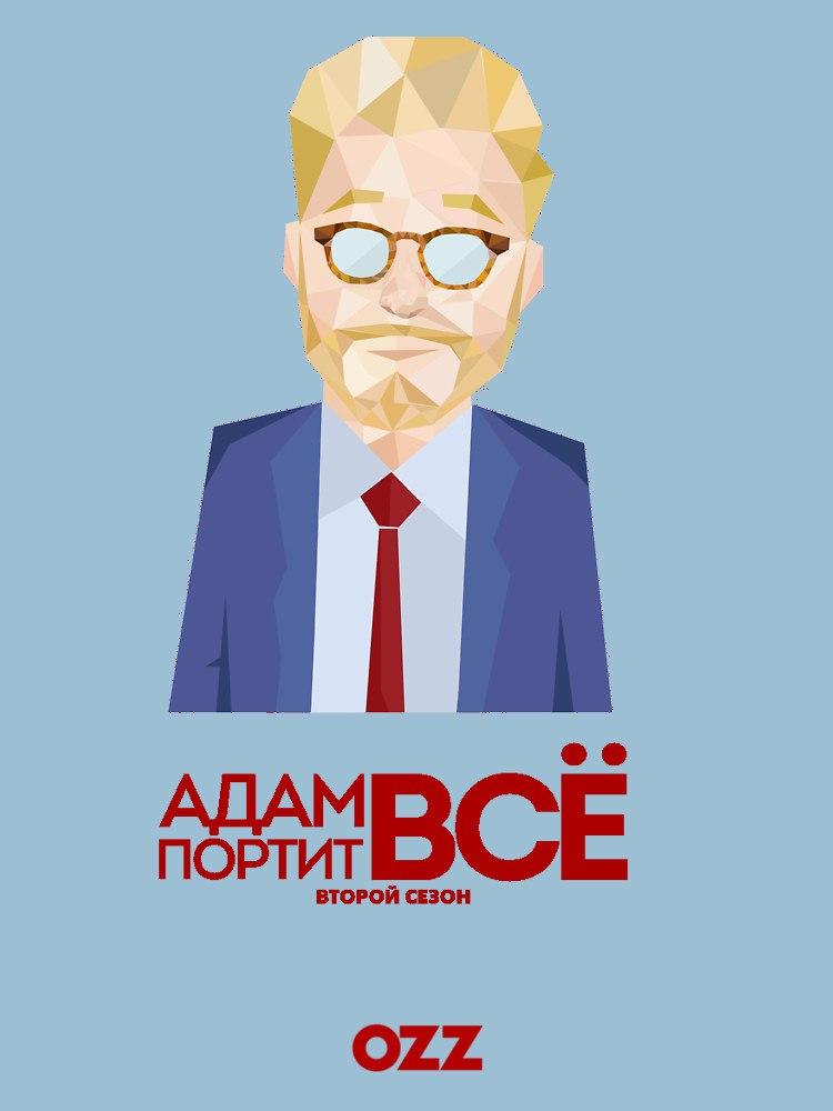 Адам портит все 3 сезон 3 серия Ozz