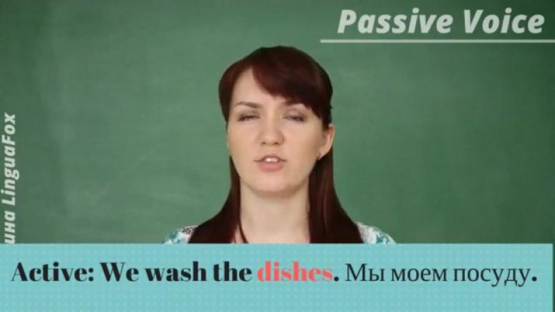 Passive Voice (часть 1) для группы времен Simple от Ригины LinguaFox