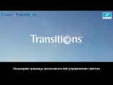 Crizal Transitions