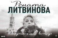 Купить билеты на РЕНАТА ЛИТВИНОВА