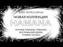 Новая коллекция Hamana весна-лето 2017
