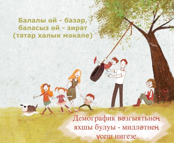 Татарлар кичекмәстән демографик мәсьәләне хәл итәргә тиеш. Әгәр моноэт