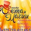 """ПРАЗДНИК от Театра """"Света и Магии"""" Витебск"""