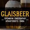 GLAISBEER | Крафтовая пивоварня. Новосибирск.