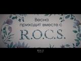 Весна пришла вместе с R.O.C.S.!
