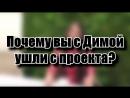 Блиц-опрос с Ольгой Рапунцель