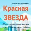 Газета КРАСНАЯ ЗВЕЗДА г. Приозерск