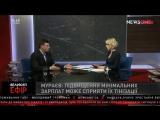 Мураев_ официальная дипломатия не может решить конфликт на Донбассе. Большой эфи