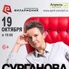 Сурганова и оркестр в Калуге