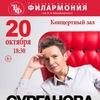 Сурганова и оркестр в Туле