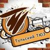 Тульский Областной Театр Юного Зрителя (ТЮЗ)