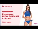 Видео обзор раздельного купальника 2017, на большую грудь, Freya SUNDANCE (crop top), цвет – голубой (кобальт)