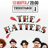 THE HATTERS | ПЕРМЬ | 13.03.17 | ТИПОГРАФiЯ