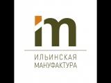 Ильинская Мануфактура