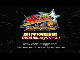Uchuu Sentai Kyuranger - Episode of Stinger V-Cinema PREVIEW