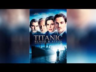 Титаник Кровь и сталь (2012) | Titanic: Blood and Steel
