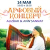 Арфотерапия в Туле. Концерт Alizbar&AnnSannat
