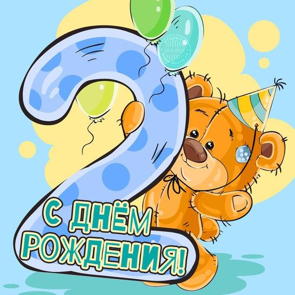 Поздравления с днём рождения ребенку 2 года в прозе 94