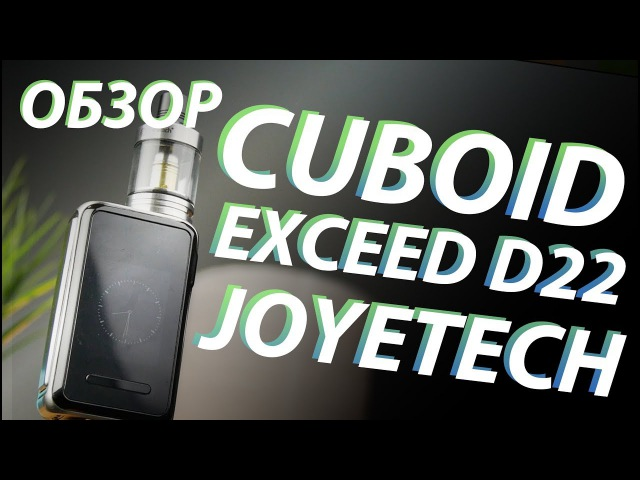 Cuboid Lite и Exceed D22 от Joyetech   Обзор