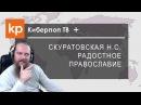 Киберпоп плюс Скуратовская Радостное и грустное Православие