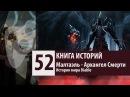 История Мира Diablo: Малтаэль - Архангел Смерти. Санктуарий и Ангирский Совет.