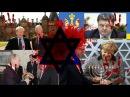 Трамп и Путин, что так скрываемое от людей их объединяет (Святорус)