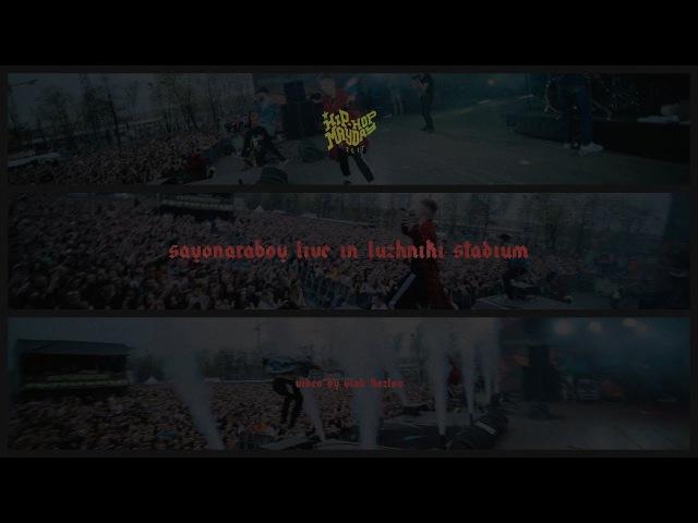 Элджей Bounce Luzhniki Stadium Live